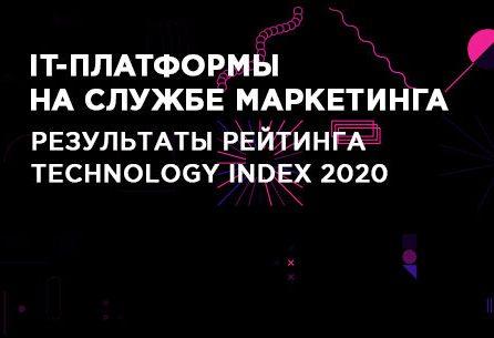 EVA в рейтинге Technology Index 2020