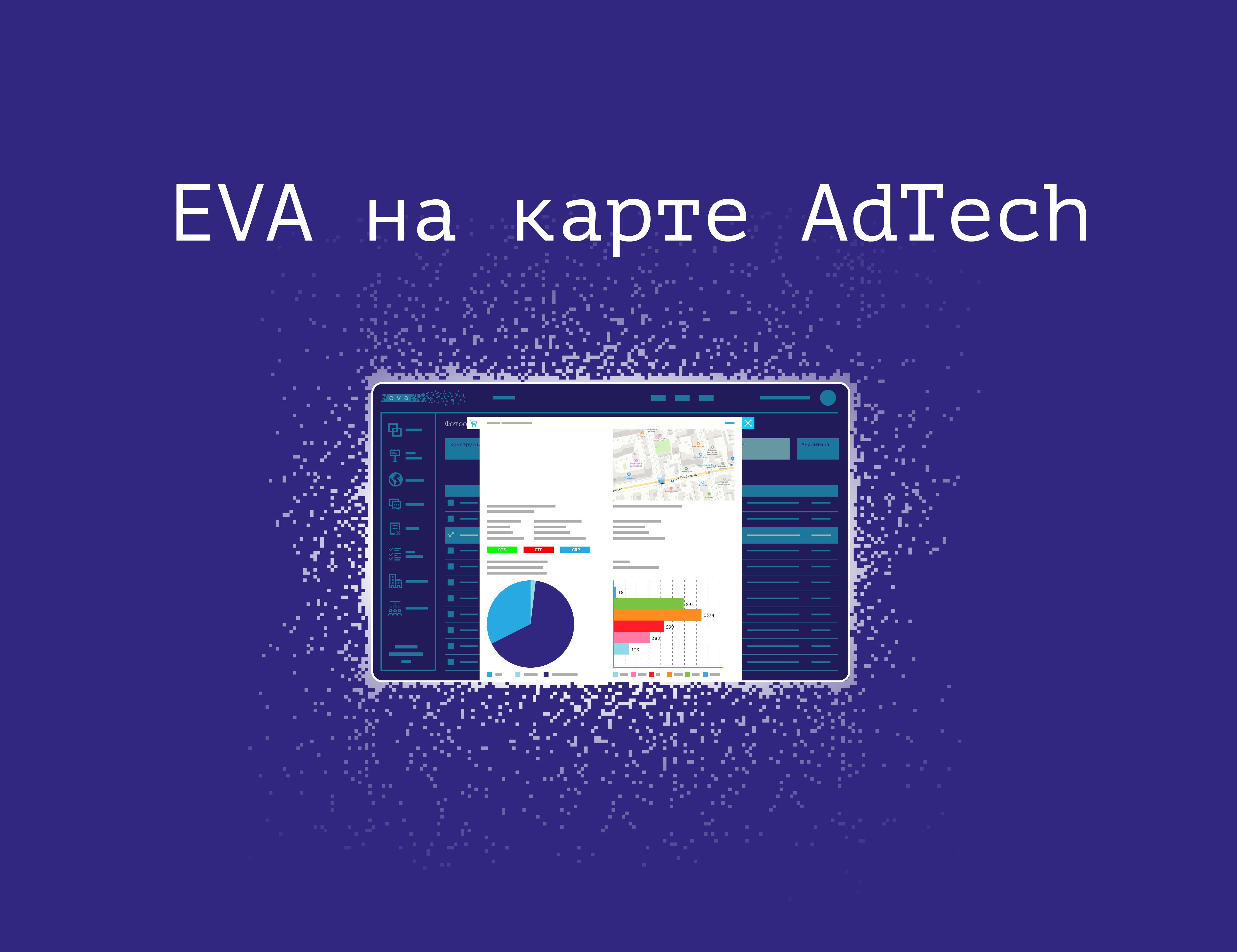 Экосистема EVA на карте AdTech