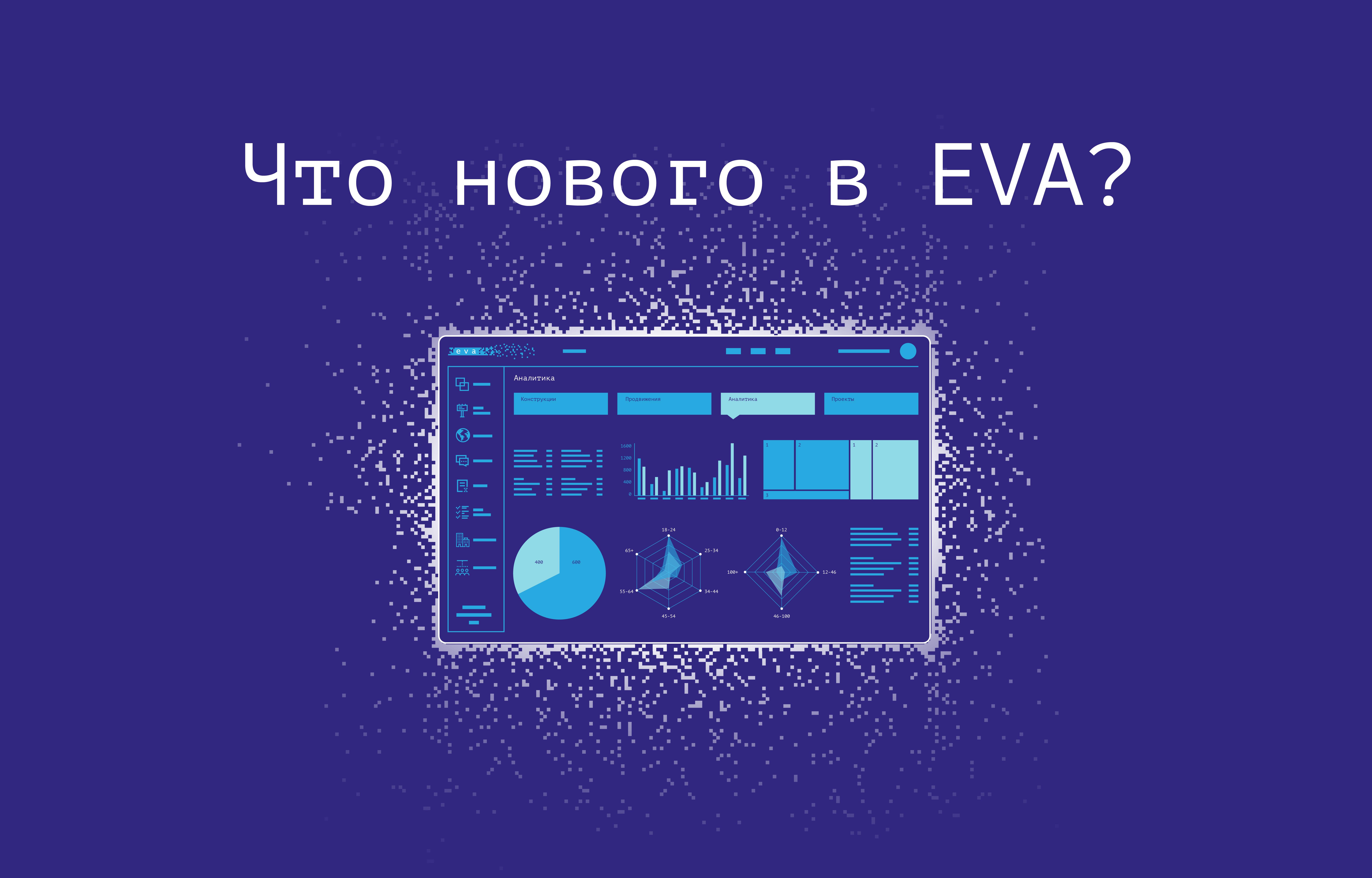 В 2021 году EVA стала ещё удобнее